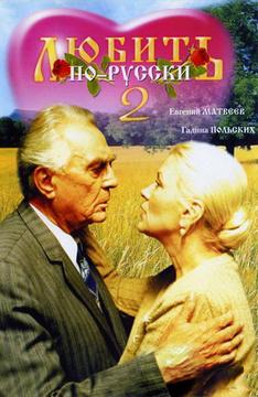 Где проходили сьемки фильма любить по русски