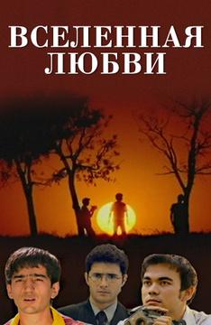 Вселенная любви (на узбекском языке)