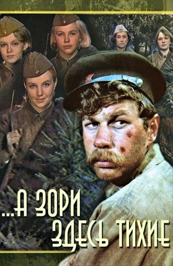 Смотреть кино эротика военное время фото 104-959