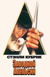 Заводной апельсин (на английском языке с русскими субтитрами)