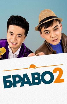 Браво 2 (на киргизском языке)