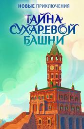 Тайна Сухаревой башни. Новые приключения