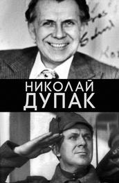 Николай Дупак. О Высоцком, о Таганке и о себе