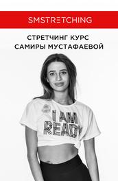 Самира Мустафаева. Подкачка всего тела + растяжка продольного шпагата и проработка спины.