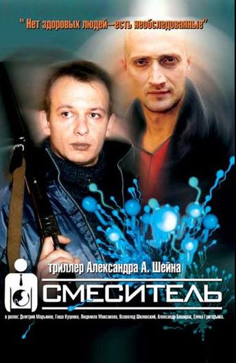 Фильм Смеситель (2003) смотреть онлайн в хорошем качестве Пила Ловушка Ангел