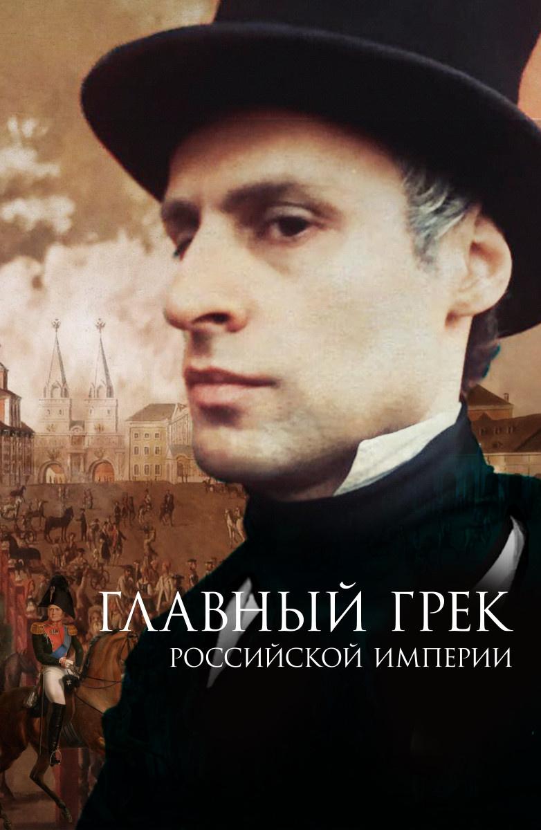 Главный грек Российской империи