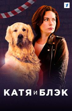 Катя и Блэк (2019)