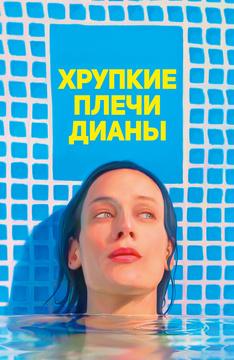 Хрупкие плечи Дианы (на французском языке с русскими субтитрами)