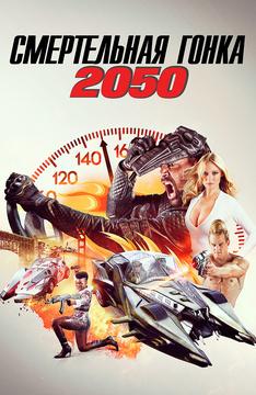 Смертельные гонки 2050