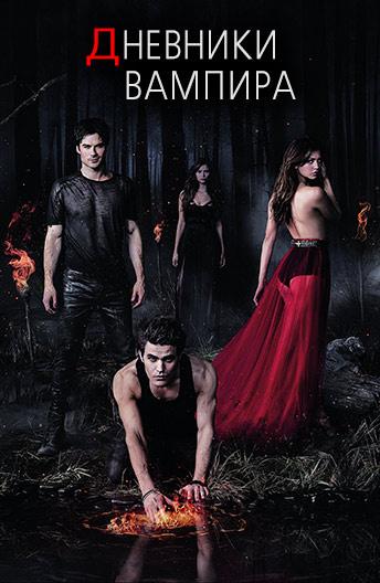 семейка вампиров 3 смотреть онлайн на русском языке