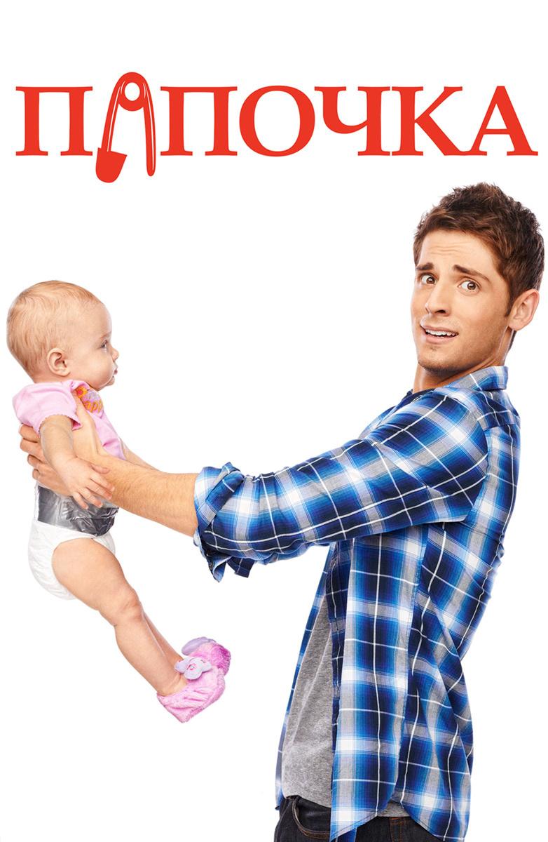 Кино в ютубе бесплатно все серии и сезоны мужчины не плачут