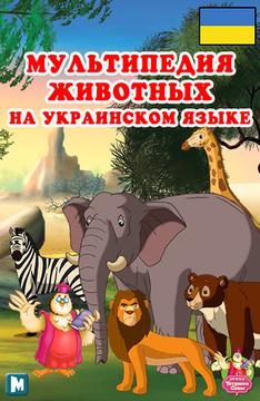 Мультипедия животных на украинском языке