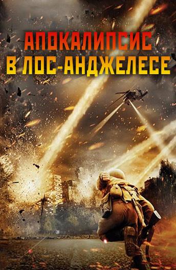 Смотреть онлайн Апокалипсис в хорошем качестве HD 720