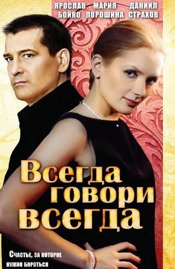 «Две Судьбы 3 2 Серия» — 2007