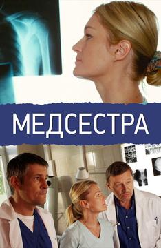 Медсестра (2016)
