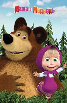 маша картинки из мультфильма маша и медведь