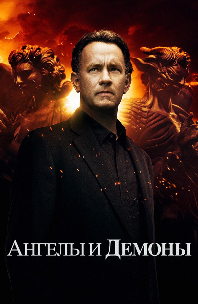 Фильм Ангелы и Демоны (2009) смотреть онлайн в хорошем 720 ...